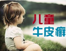 儿童牛皮癣发病机理