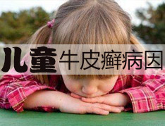 儿童牛皮癣的发病原因