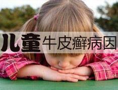 儿童牛皮癣原因?