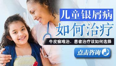 中医如何治疗牛皮癣?
